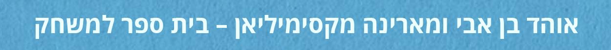 modulation-israeli-ohad-01