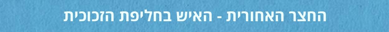 modulation-israeli-yard-01