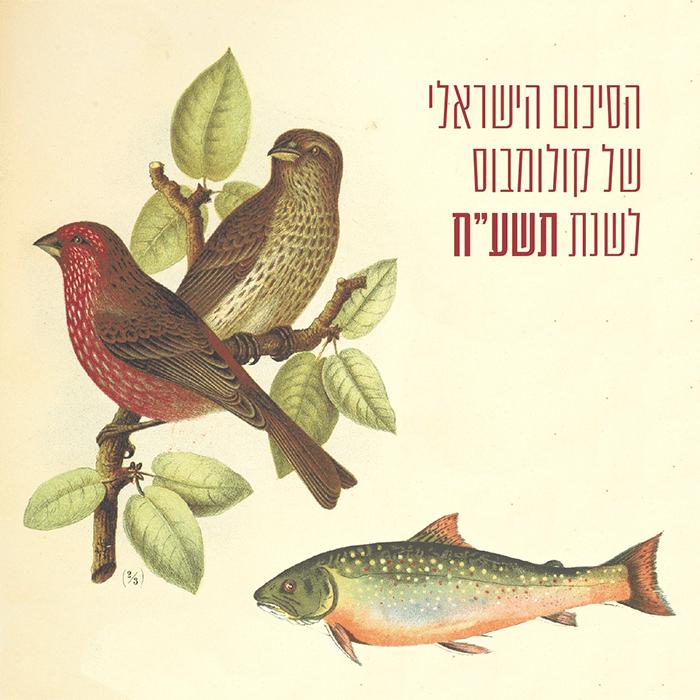 """הכותבים של קולומבוס מסכמים שנה של מוזיקה ישראלית – תשע""""ח"""