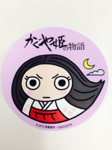 Kaguyahime no Monoatari_Sticker