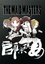 女僕COVER1