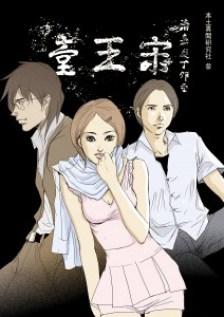 本土異聞COVER1