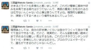 https://twitter.com/makoto_sanda
