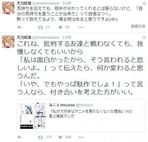 https://twitter.com/amanosakuya