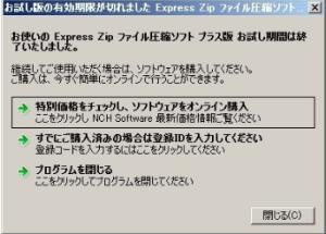 Express Zipお試し期限切れ