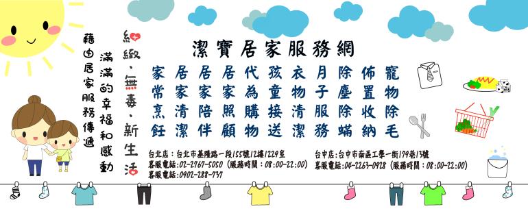 大台北及台中清潔公司推薦