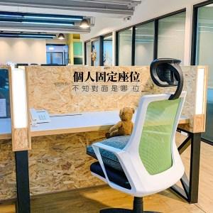 共享辦公室個人座位