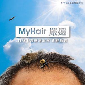myhair植髮