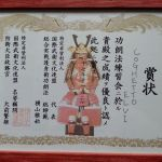 Diploma Karate 1