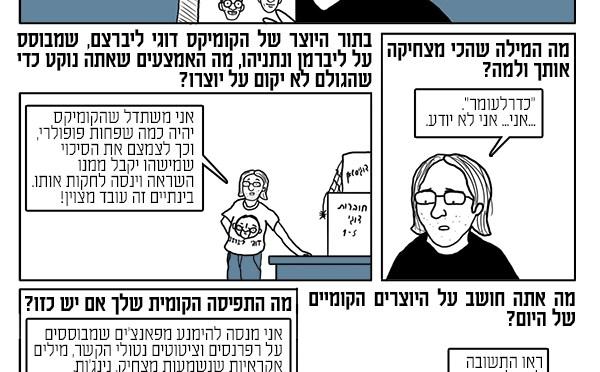 חגילר – ראיון ר-ציני (בקומיקס)