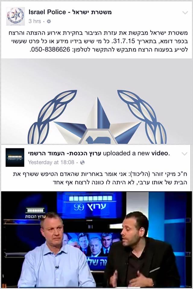 קחו Israel Police - משטרת ישראל, מתנה ממני.