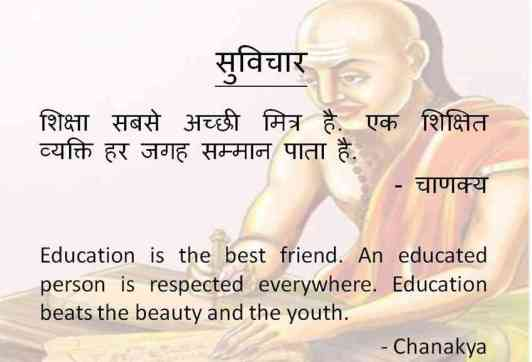 Chanakya Education thoughts