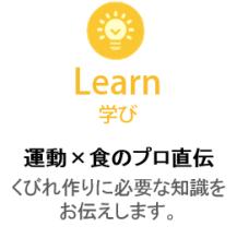 くびれ専門 3dくびれ 藤沢 COMFYの特徴 COMFY4つの約束 学び