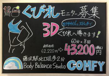 藤沢 パーソナルトレーニングジム くびれ専門 Body Balance Studio COMFY(コンフィ) くびれモニター