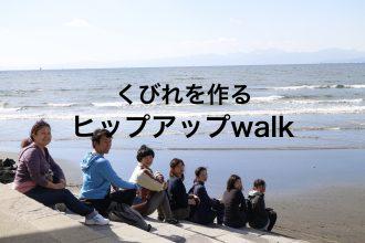 湘南 江ノ島 ヒップアップウォーキングを開催しました