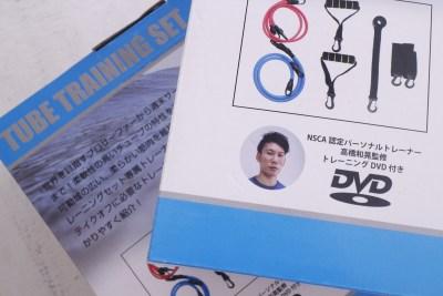 サーフィン チューブトレーニングセット エクササイズ解説DVD 高橋和晃