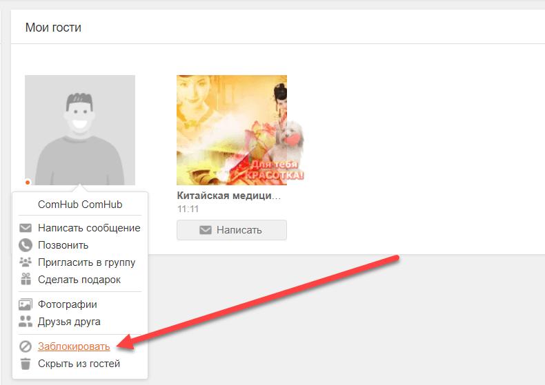 """Заблокировать через раздел сайта """"Гости"""""""
