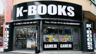 >K-BOOKSが「女性向 委託同人誌」の取扱いを終了