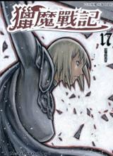 《大劍》在線漫畫 - 動漫戲說(ACGN.cc)