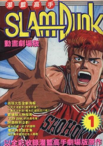 《灌籃高手全國大賽篇(全彩版本)》在線漫畫 - 動漫戲說(ACGN.cc)