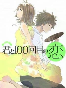 《和你的第100次戀愛》在線漫畫 - 動漫戲說(ACGN.cc)