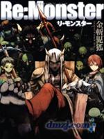 《Re:Monster》在線漫畫 - 動漫戲說(ACGN.cc)