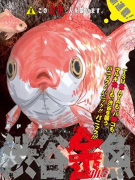 《澀谷金魚》在線漫畫 - 動漫戲說(ACGN.cc)