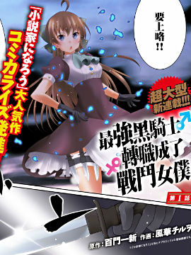 《最強黑騎士轉生戰鬥女僕》在線漫畫 - 動漫戲說(ACGN.cc)