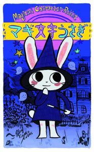 Magical Character Rabbit #1