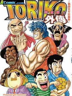 美食的俘虜 外傳 阿虜,小松 最新熱門連載漫畫 - 無限動漫 8comic.com comicbus.com