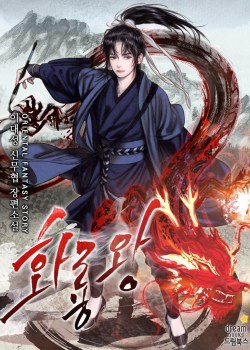 King of Fire Dragon