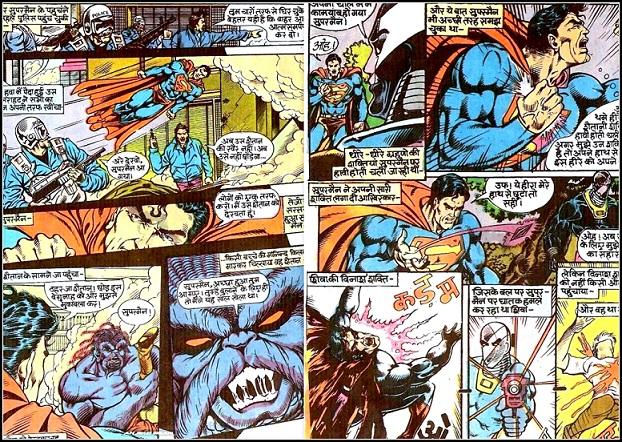 ग्रहणों - भेड़िया - राज कॉमिक्स - सुपरमैन