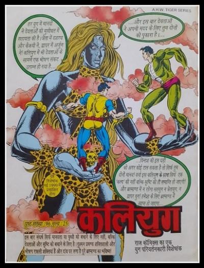 Nagraj, Dhruv And Shkati - Raj Comics - Kaliyug