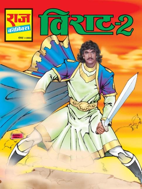 Viraat By Raj Comics