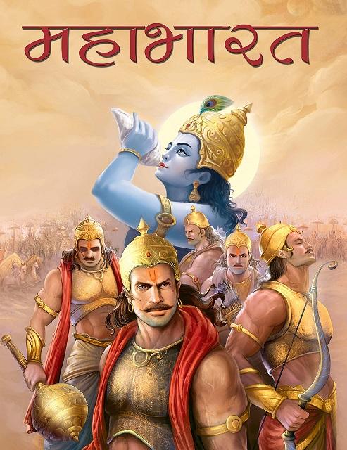 Mahabharat Hradcover Hindi - Om Books Artist - Adil Khan Pathan
