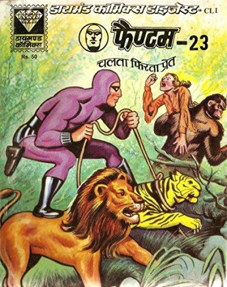 Chalta Firta Pret - Phantom - Diamond Comics Hindi