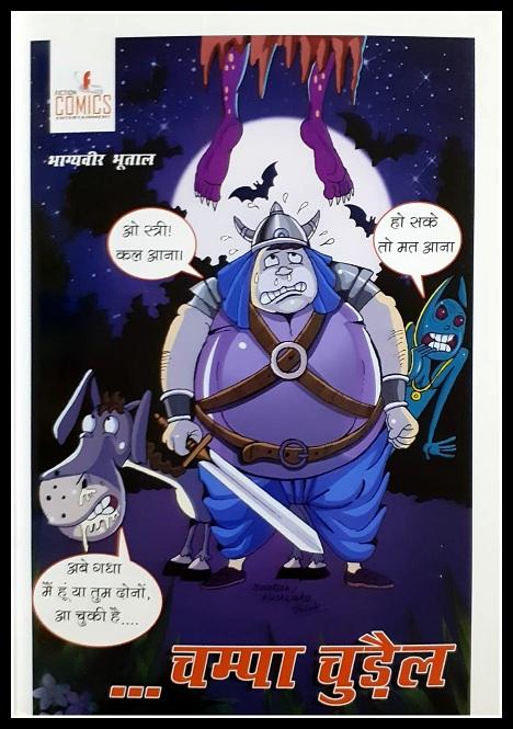 Fiction Comics - Bhagyaveer Bhootal - Champa Chudail Ad