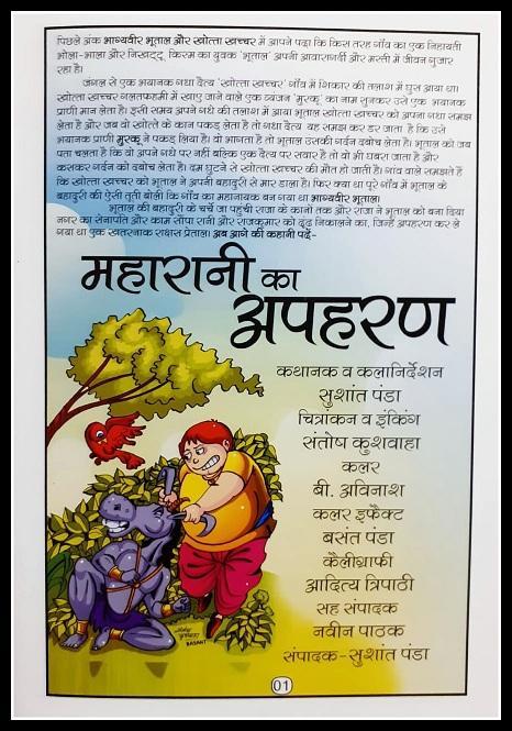 Fiction Comics - Bhagyaveer Bhootal - Maharani Ka Apharan - Credits