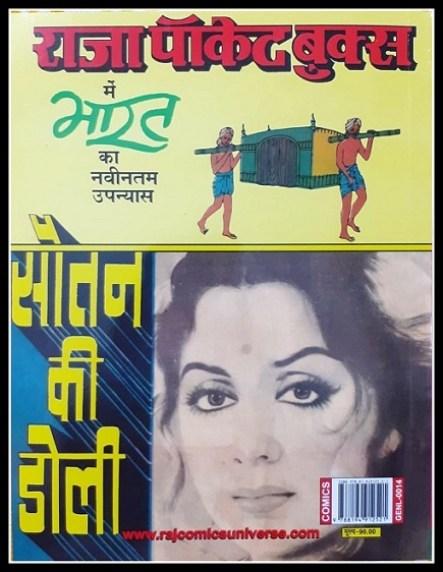 Nagraj - Fisrt Issue - Raj Comics - Back Cover