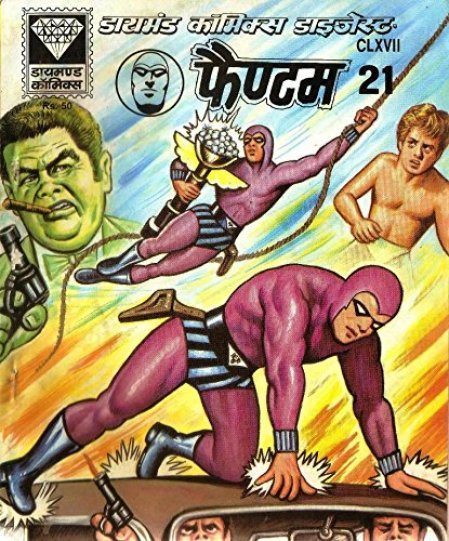 Phantom Hindi Comics - Diamond Comics