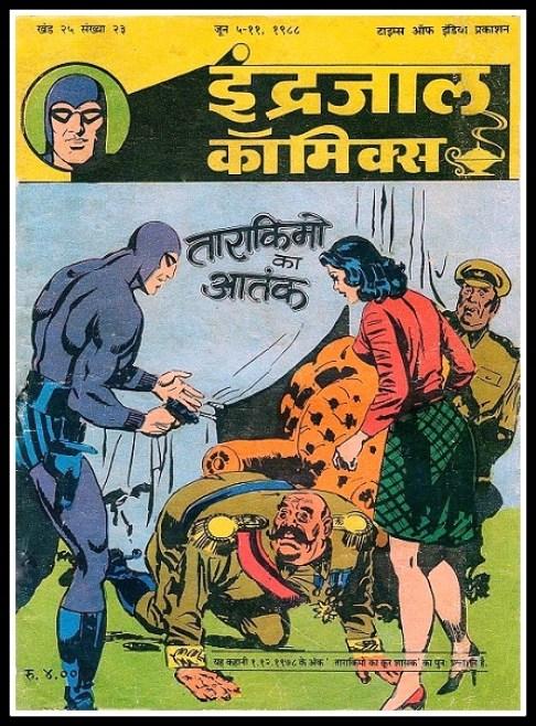 The Phantom - Indrajal Comics