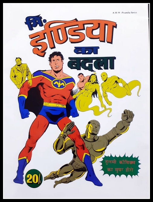 Mr. India Ka Badla - Comics India - Tulsi Comics