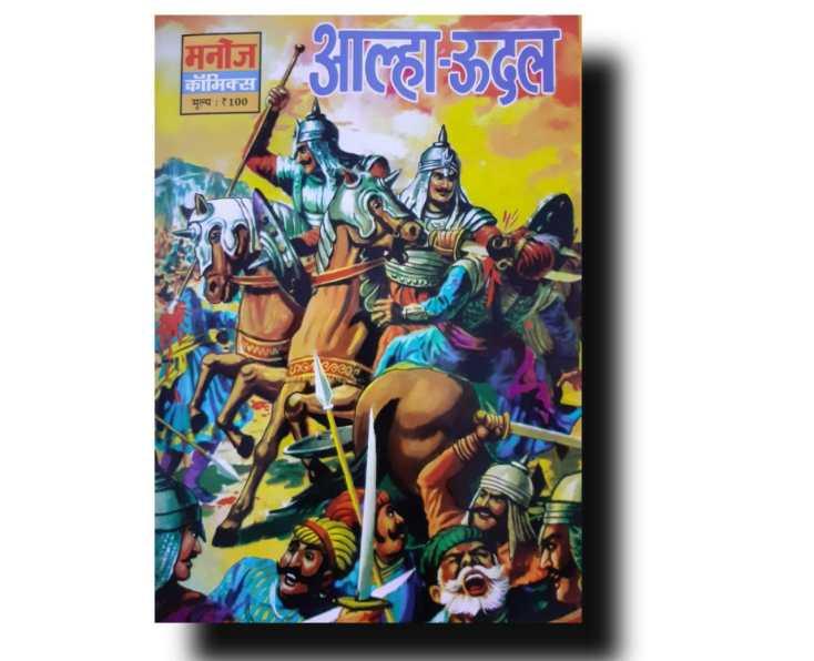 Alha Udal - Manoj Comics