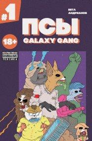 ПСЫ. Galaxy Gang (КомФедерация)