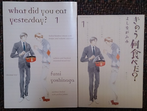 What Did You Eat Yesterday? in English and Japanese