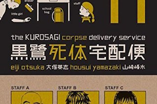 The Kurosagi Corpse Delivery Service Volume 11 cover