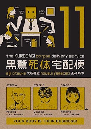 The Kurosagi Corpse Delivery Service Volume 11 cover