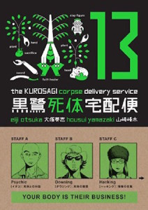 The Kurosagi Corpse Delivery Service Volume 13 cover