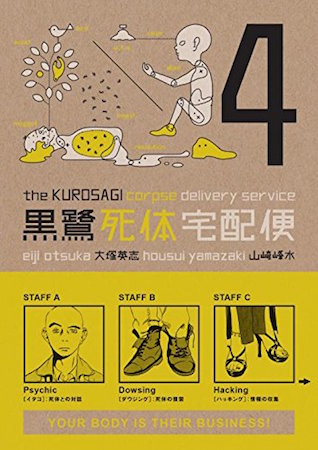 The Kurosagi Corpse Delivery Service Volume 4 cover