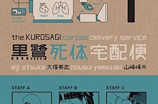 The Kurosagi Corpse Delivery Service Volume 7 cover